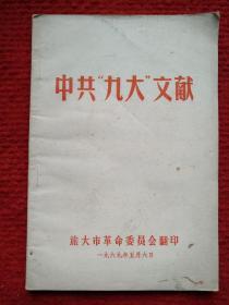 """中共""""九大""""文献"""