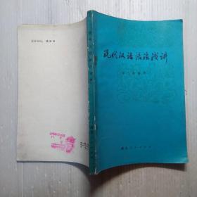 现代汉语语法浅讲,
