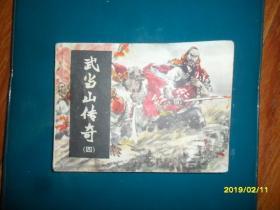 武当山传奇(四)