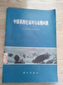 中国第四纪冰川与冰期问题