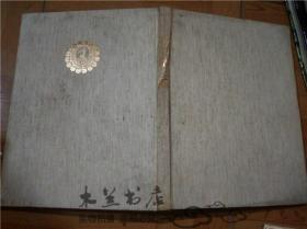 原版日本日文大型画册 牧口常三郎 圣教新闻社 昭和五十四年  8开硬精装