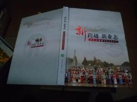 《新跨越 新业态》——云南民族改革发展纪实【精装本】
