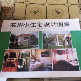 实用小住宅设计图集(增订版)