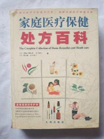 家庭医疗保健处方百科:全家健康的守护神