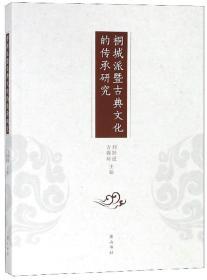 桐城派暨古典文化的传承研究