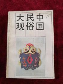 中国民俗大观 上下 88年版 包邮挂刷