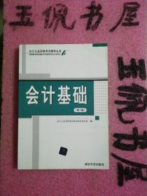 会计从业资格考试辅导丛书:会计基础(第4版)