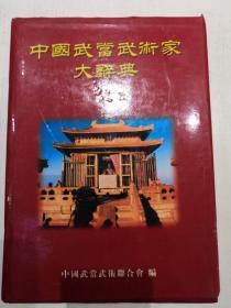 中国武当武术家大辞典
