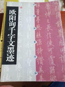 欧阳询千字文墨迹:中国碑帖经典