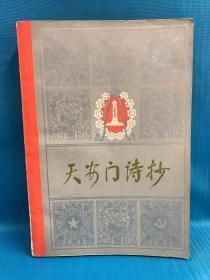 天安门诗抄 1978年12月1版1印