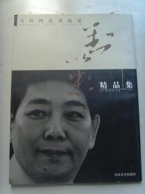 刘以忠:《刘以忠精品集》 (当代河北书法家)(中国书法家协会会员,河北省书法家协会常务理事)(补图)