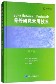 骨骼研究常用技术(第2版)
