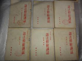 语法修辞讲话(第一讲—第六讲 全六册 一版一印)开明书店1951年版