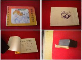 《永不长大的孩子》,128开集体绘,新蕾1989.10出版,492号,小小连环画