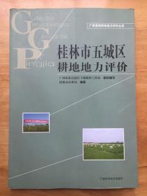正版现货 桂林市五城区耕地地力评价 广西科学技术出版社