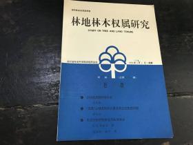 林地林木权属研究(第四期 总三十一期)1998年8月5日·成都