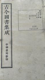 古今图书集成,草木典第五四八册
