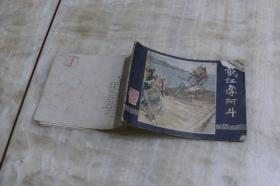 截江夺阿斗(平装64开  1987年12月1版1印  印数110千册  有描述有清晰书影供参考)