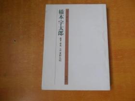 桥本宇太郎 100万人の诘碁 2(桥本宇太郎九段)【好像是复印本 看图】