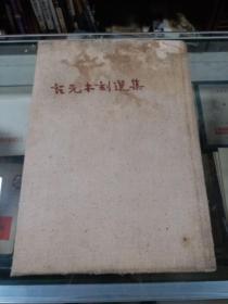 古元木刻选集 1952年人民美术出版社再版 大8开麻布面精装 印数4000册