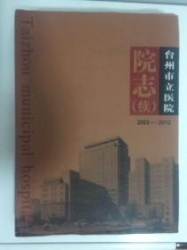 台州市立医院院志(续)2002-2012