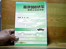 富康988轿车使用与维修手册
