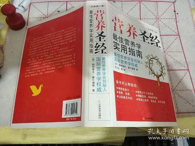 营养圣经(全新修订版)
