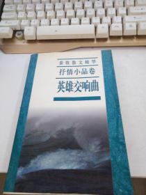 秦牧散文精华.文化随笔卷.英雄交响曲