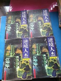 逆境人杰(科技卷、军事卷、思想卷、综合卷)4本合售