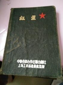 一九五三年老笔记本,内有毛照片,中国人民政治协商会议第一次会议,共同纲领,内容。∵
