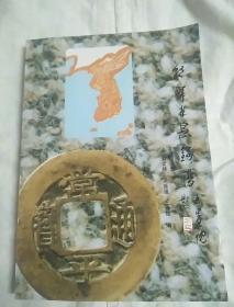 朝鲜半岛钱谱,正版,近十品,16开,仅3000册