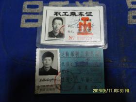 运输部职工乘车证   2 张  1981年  1998年