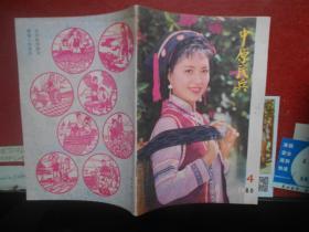 中原民兵1980.4【封面美 品相好】