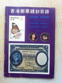 394《香港邮票钱钞目录》吴永泰.1980年.大32开.彩版.40元