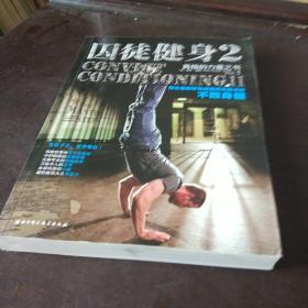 囚徒健身2