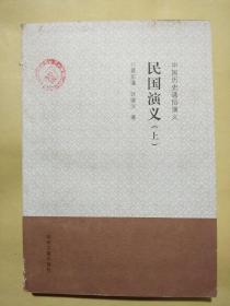 中国历史通俗演义:民国演义   上册