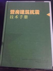 营房建筑抗震技术手册