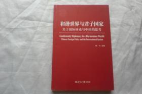 和谐世界与君子国家:关于国际体系与中国的思考