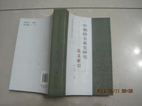 中朝韩关系史研究论文索引...---东北民族与疆域研究丛书