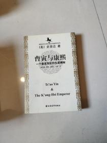 曹寅與康熙—一個皇室寵臣的生涯揭秘