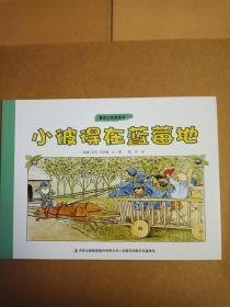 童话大师图画书-小彼得在蓝莓地