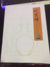 叶宏明 - 青瓷泰斗绝品集 【复活国宝的名瓷大师】