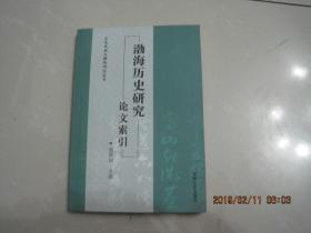 渤海历史研究论文索引--东北民族与疆域研究丛书