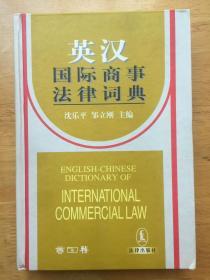英汉国际商事法律词典