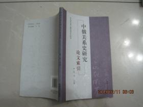 中俄关系史研究论文索引--东北民族与疆域研究丛书