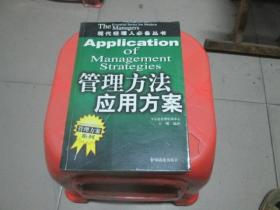 管理方法应用方案(现代经理人必备丛书)