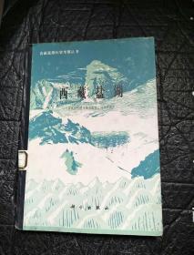 西藏盐湖(青藏高原科学考察丛书)