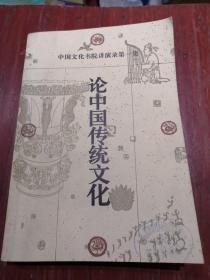 论中国传统文化