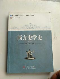 西方史学史