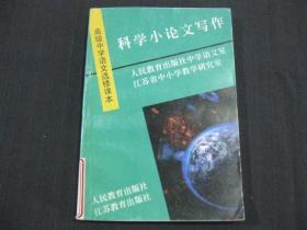 科学小论文写作